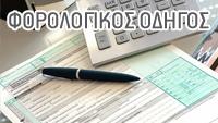 Φορολογικός Οδηγός